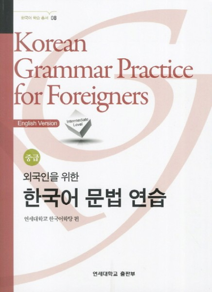 Korean Grammar Practice for Foreigners Intermediate Level