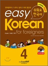 Easy Korean for Foreigners 4 (Book+CD)