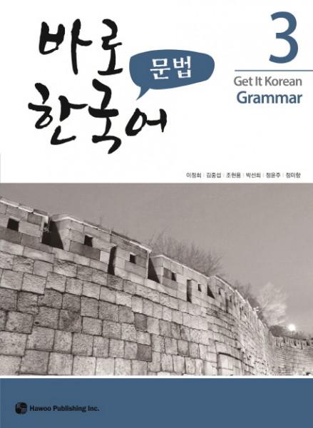 Get It Korean Grammar 3 - Kyunghee Baro Hangugeo