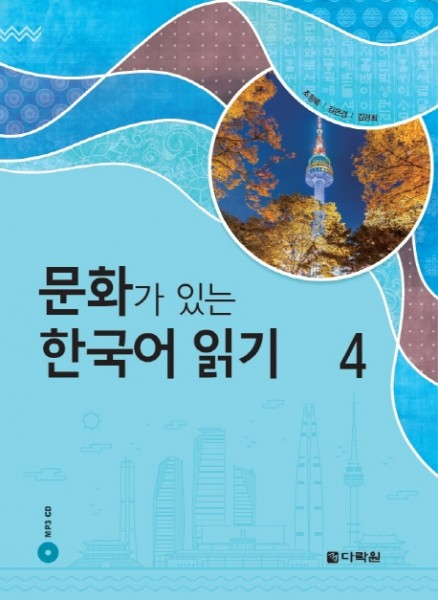 Reading Korean with Culture 4 + MP3 CD