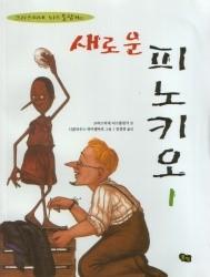 Saeroun Pinocchio, 2 B