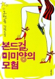 Bond Girl Mimiyang-eui moheom - 본드걸 &#48120