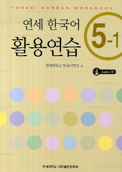 Yonsei Korean Workbook 5-1 with CD