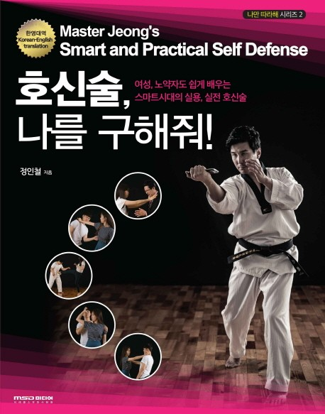 Master Jeong - Smart and Practical Self Defense