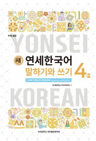 New Yonsei Korean - Speaking and Writing 4-2 영어