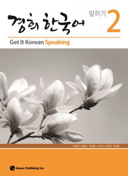Get It Korean Speaking 2 - Kyunghee Hangugeo