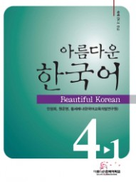 Beautiful Korean 4-1 Workbook