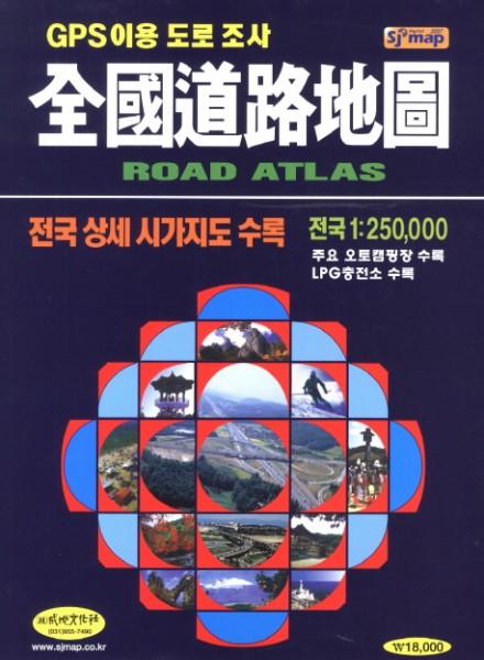 Road Atlas - Straßenkarte Korea 1:250.000