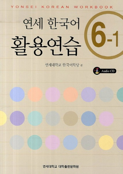 Yonsei Korean Workbook 6-1 with CD