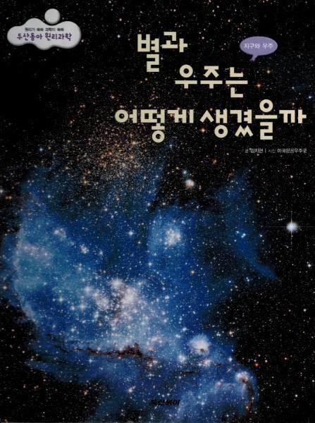 Wissenschaft 60 - Erde und Weltraum: Sterne und Universum