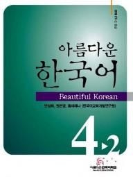 Beautiful Korean 4-2 Studentbook + CD