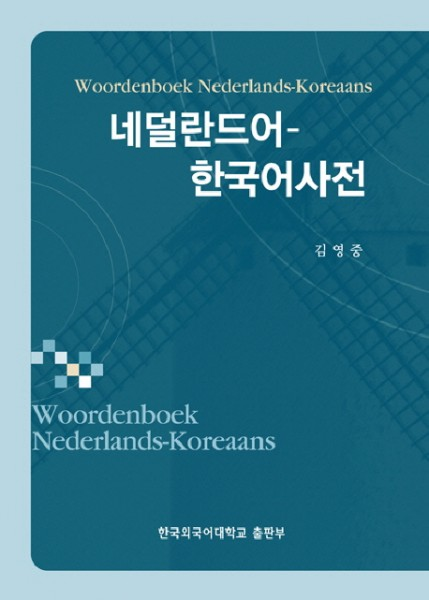 Woordenboek Nederlands-Koreaans