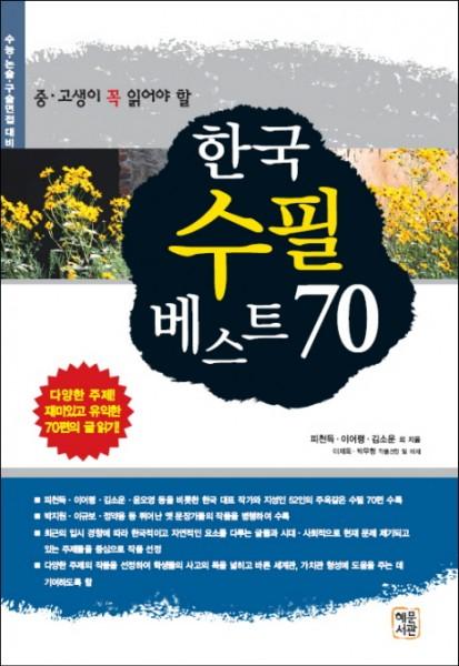 The 70 Best Korean Essays