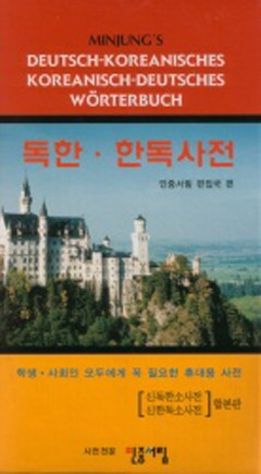 Minjung's Deutsch-Koreanisch / Koreanisch-Deutsch Wörterbuch-Mängelexemplar