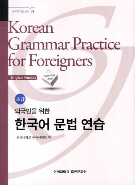 Korean Grammar Practice for Foreigners Beginning Level