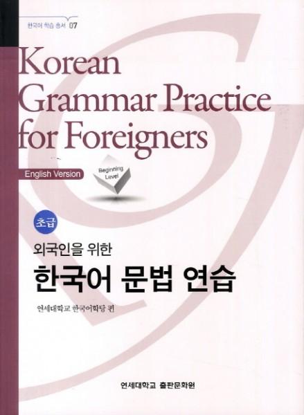 Korean Grammar Practice for Foreigners Beginning Level