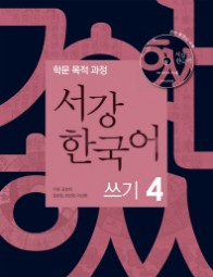 Sogang Korean Writing 4 mit CD