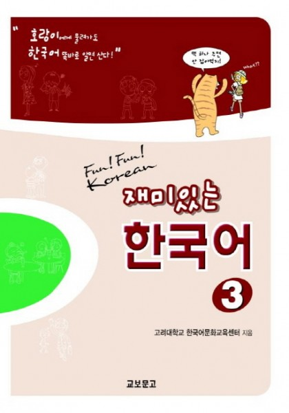 Fun! Fun! Korean - Jaemi inneun hangugeo 3 - Studentbook + 2 Aud-CD