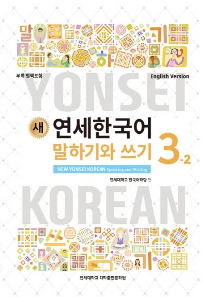 New Yonsei Korean - Speaking and Writing 3-2 (MP3 Audio Download)