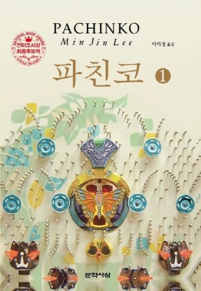 Min Jin Lee - Pachinko 1 (Korean.)