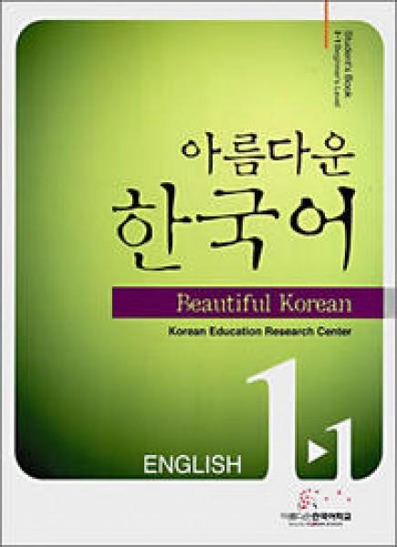 Beautiful Korean 1 1 English Student 39 S Book With Cd Beautiful Korean Language Courses