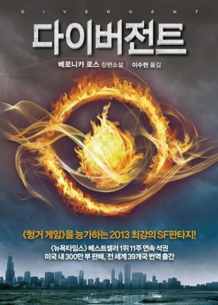 Roth: Divergent (Korean Version)