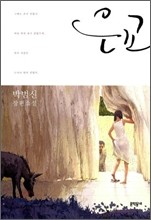Eungyo - 은교