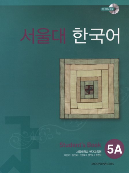Korean 5A - Student's Book - Seoul National University