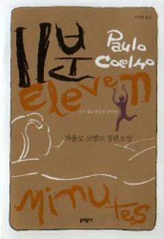 Coelho: 11 bun - Eleven Minutes