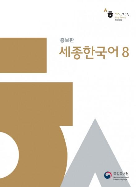 Sejong Korean 8 (MP3 Download)