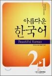 Beautiful Korean 2-1 Workbook
