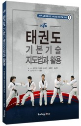 KTA Taekwondo Basics Technology - KTA taekwondo gibongisul jidobeopgwa hwalyong