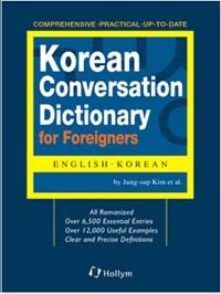 Korean Conversation Dictionary ENGLISH-KOREAN