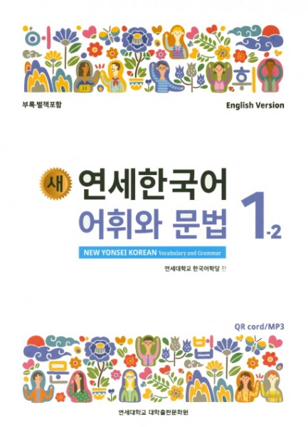 New Yonsei Korean - Vocabulary and Grammar 1-2 (MP3 Audio Download)