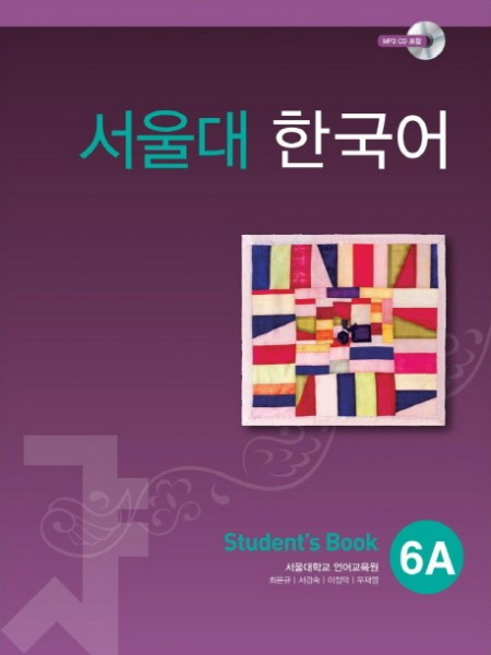 Seoul University Korean 6A Student's Book