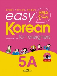 Easy Korean for Foreigners 5A Studentbook+CD