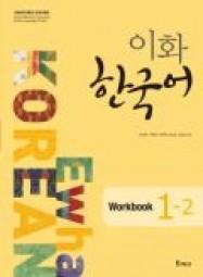 Ewha Korean 1-2 (Workbook)