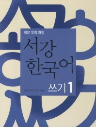 Sogang Korean Writing 1 mit CD
