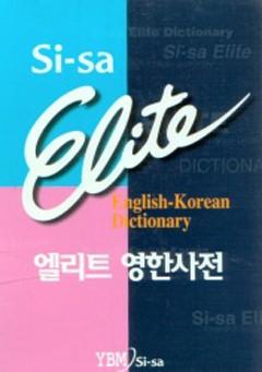 Si-sa Elite English-Korean Dictionary