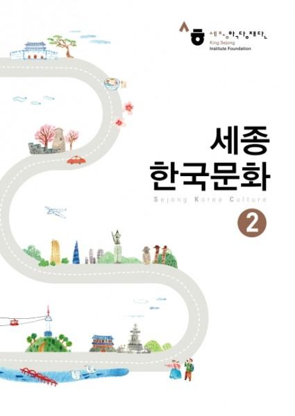 Sejong Korean Culture 2