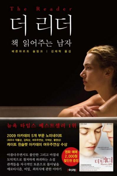 Schlink: Der Vorleser (Korean. Ausgabe)