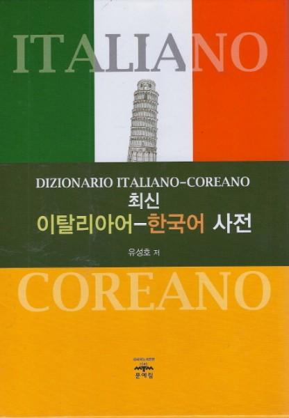 Italiano: Dizionario Italiano - Coreano