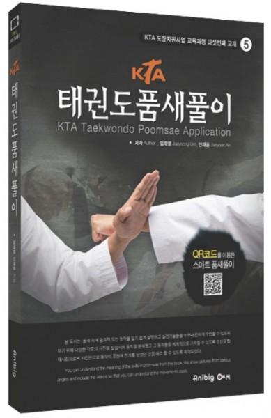 KTA Taekwondo Poomsae Application