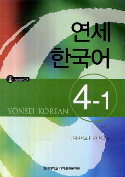 Yonsei Korean 4-1 with CD