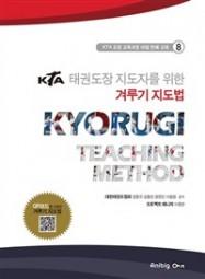 KTA Kyorugi Teaching Method