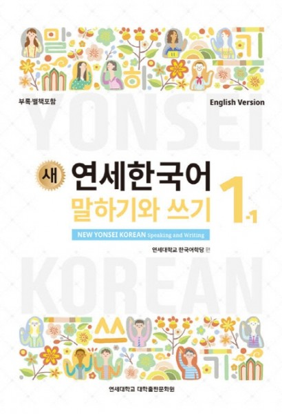 New Yonsei Korean - Speaking and Writing 1-1 (MP3 Audio Download)
