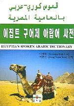 Arabic: Egyptian Spoken Arabic - Korean Dictionary