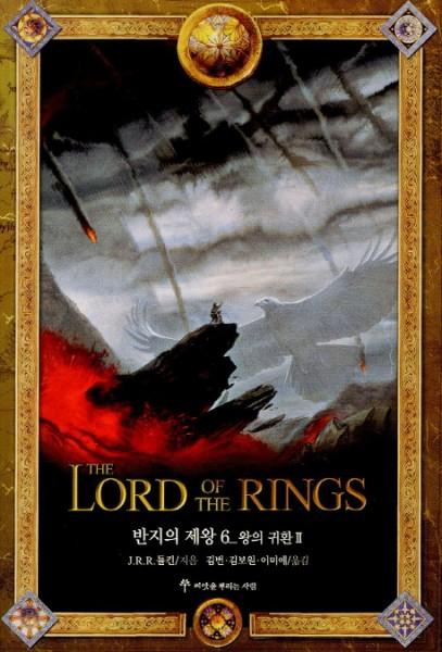 Tolkien - Herr der Ringe 6