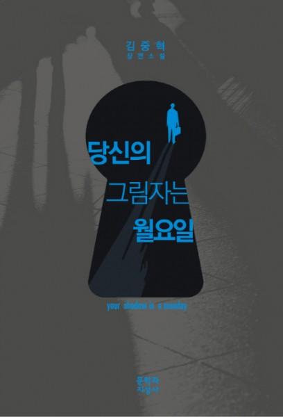 Kim Jung-hyuk - Dangshineui geurimjaneun weolyoil (Dein Schatten ist ein Montag