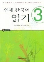Yonsei Korean Reading 3 with CD